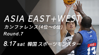 2019/8/17 Round7 ASIA EAST+WESTカンファレンス(4位~6位)