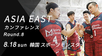 2019/8/18 Round8 ASIA EASTカンファレンス