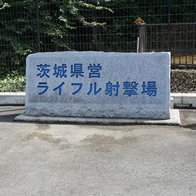 国体開催で新設―茨城県営ライフル射撃場